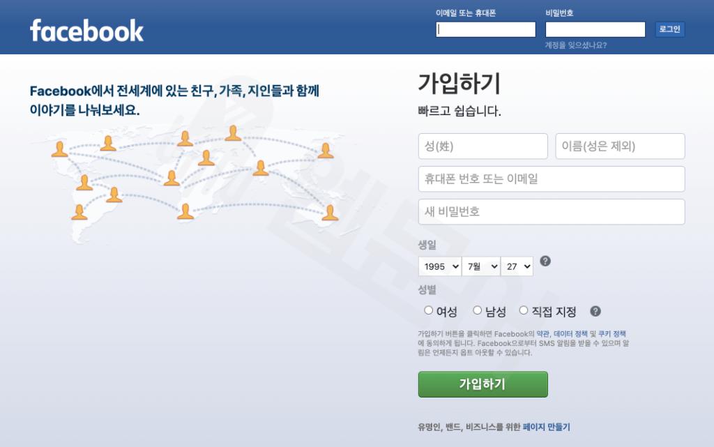 페이스북 마케팅 1