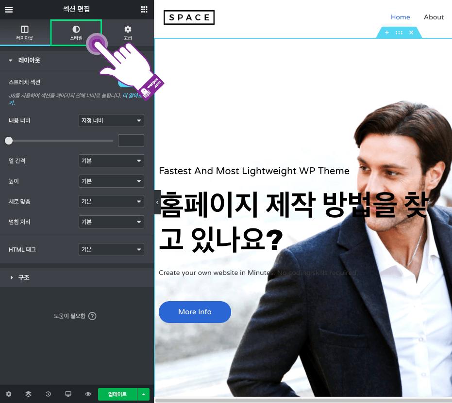 워드프레스 홈페이지 배경 변경하기 2단계