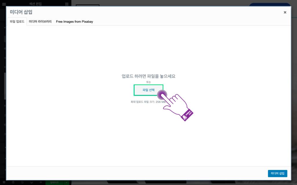 워드프레스 홈페이지 배경 변경하기 4단계