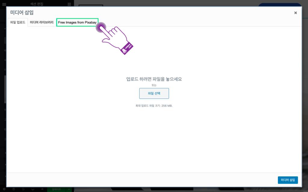 워드프레스 홈페이지 배경 변경하기 5단계