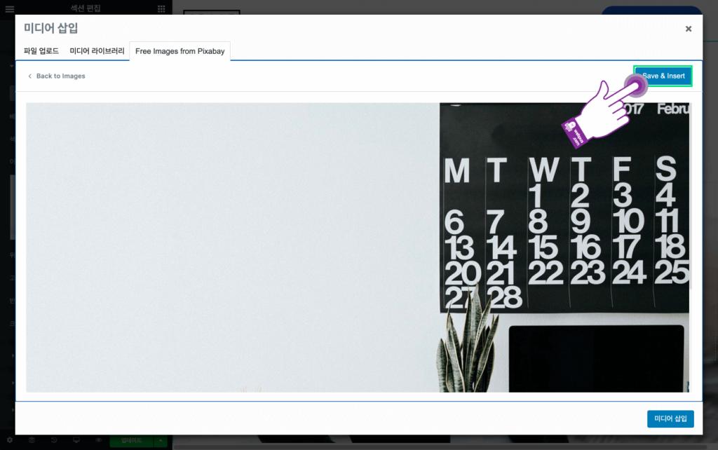 워드프레스 홈페이지 배경 변경하기 7단계