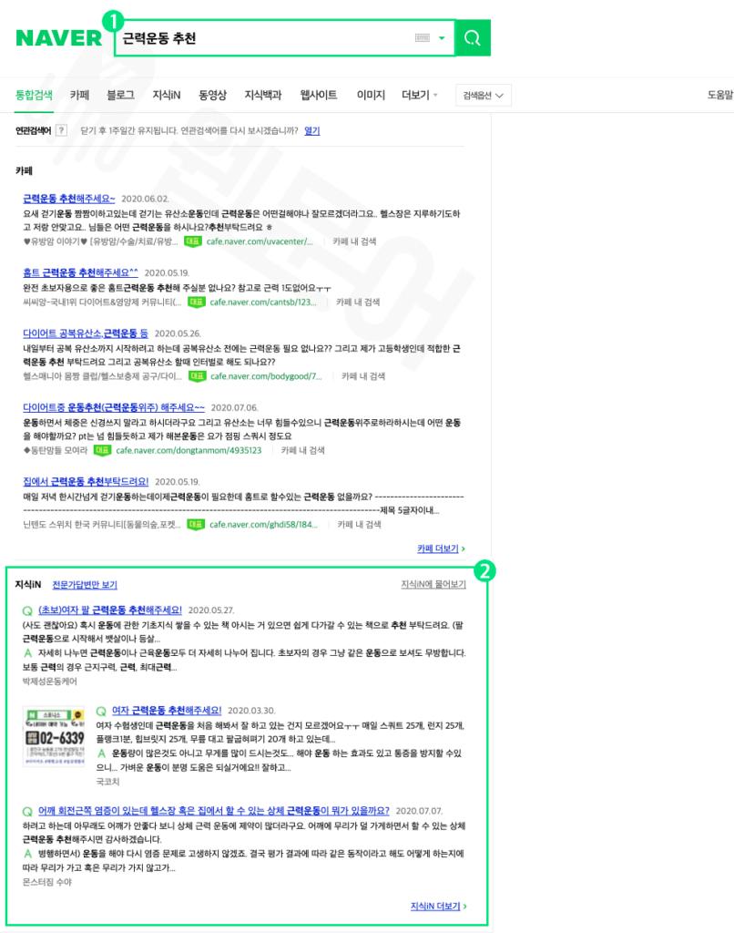 네이버 지식IN 마케팅 3