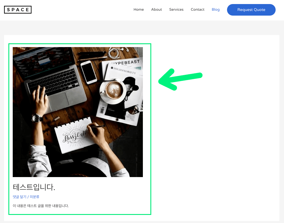 블로그 페이지 메뉴에 추가하기 6