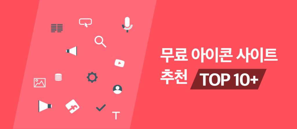 무료 아이콘 사이트 추천 TOP 10