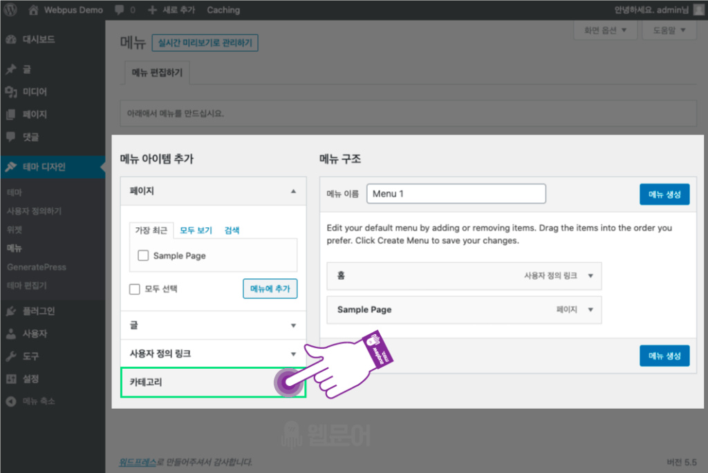 블로그 메뉴 추가하기 2