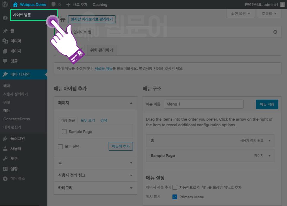 블로그 메뉴 추가하기 5