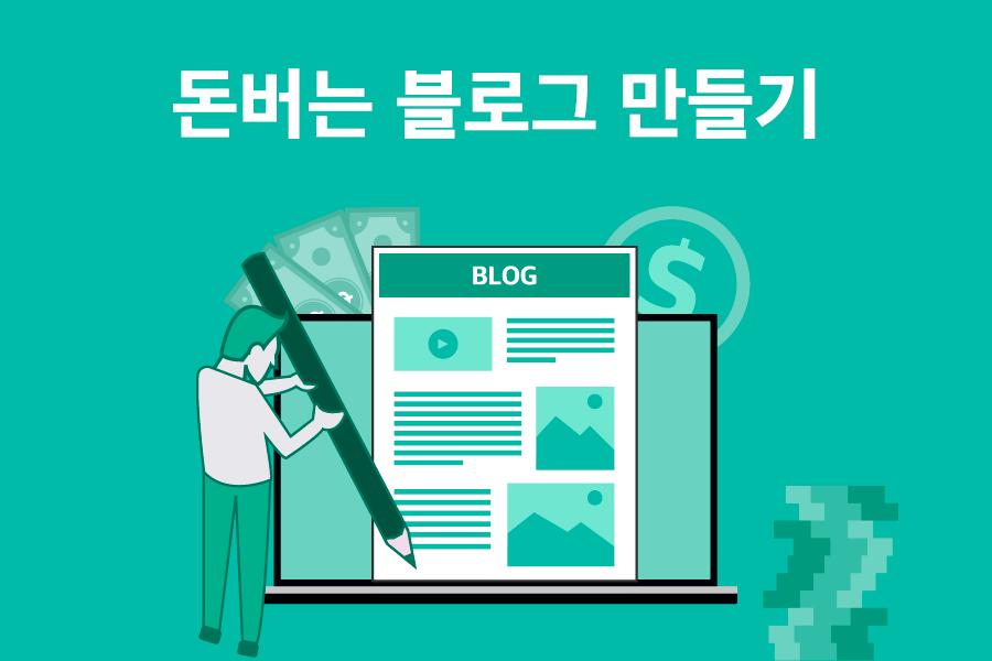 블로그 만들기 웹문어