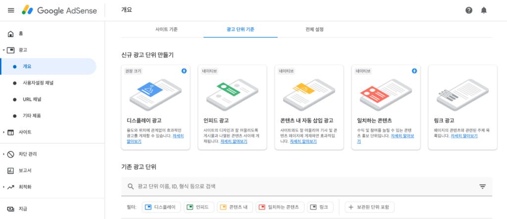 구글 애드센스 광고 설정