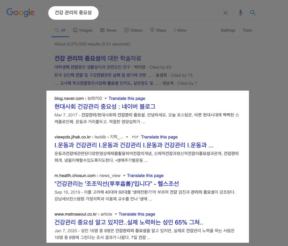 구글 상위 랭킹