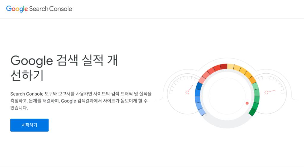 구글 서치 콘솔