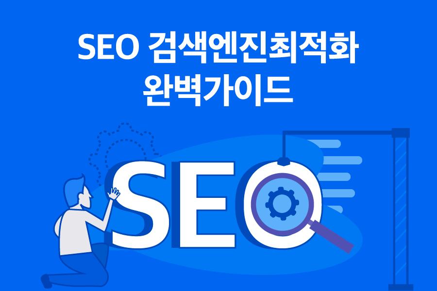 구글 SEO 검색엔진최적화