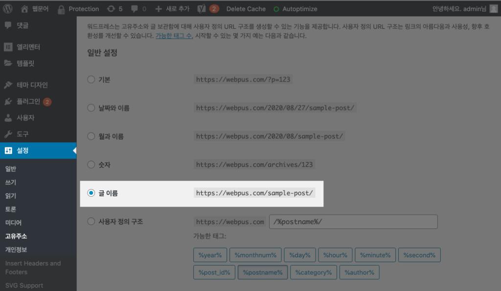 워드프레스 홈페이지 고유주소 변경하는 방법
