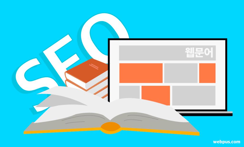 구글 SEO 배우기
