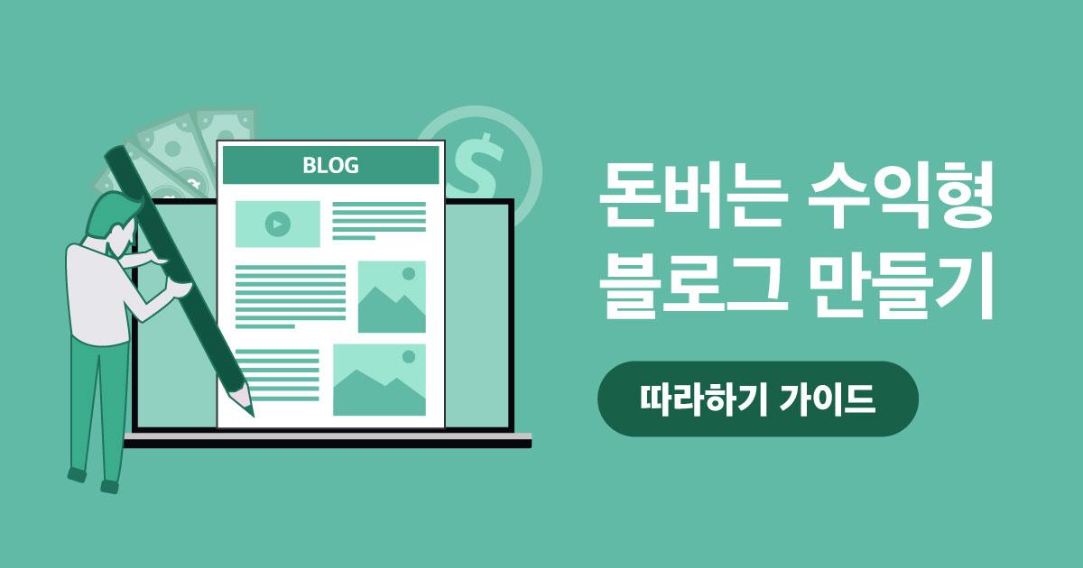 수익형 블로그 만들기