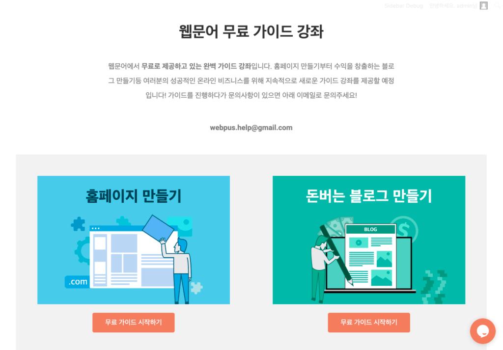 웹문어 SEO 배우기