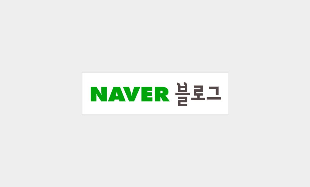 네이버 블로그 로고