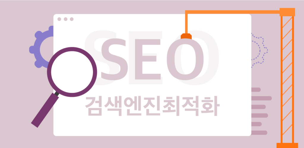 구글 SEO