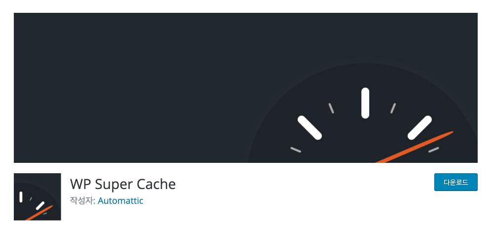 워드프레스 플러그인 wp super cache