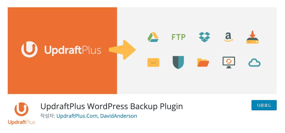 워드프레스 플러그인 updraftplus wordpress backup plugin