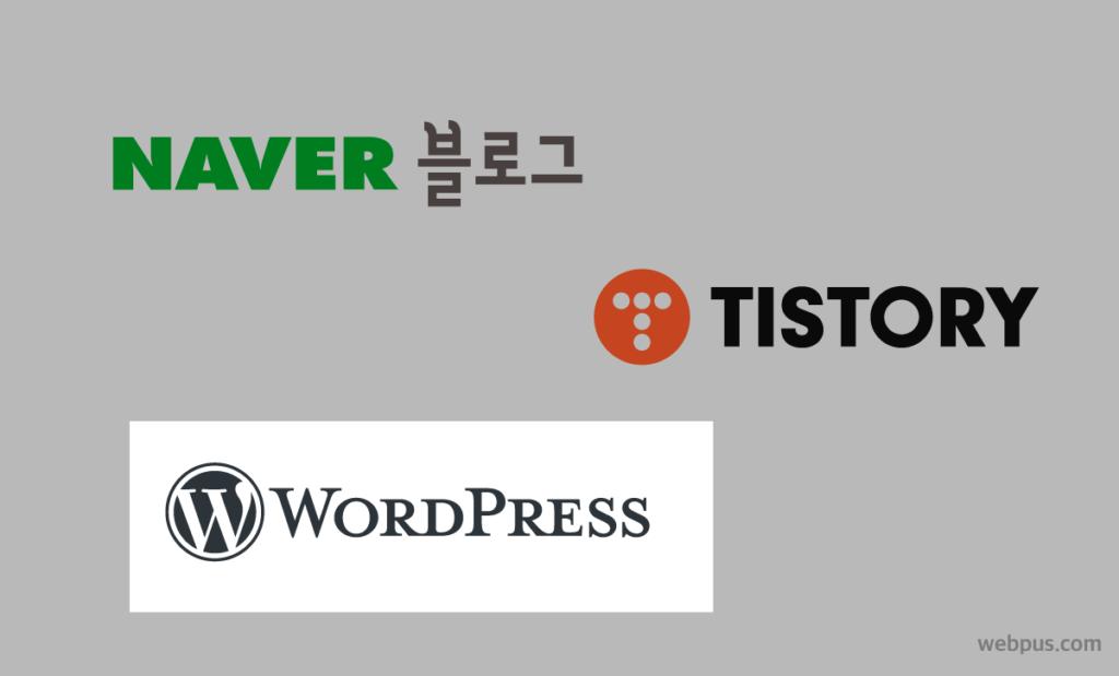 블로그 워드프레스, 네이버, 티스토리