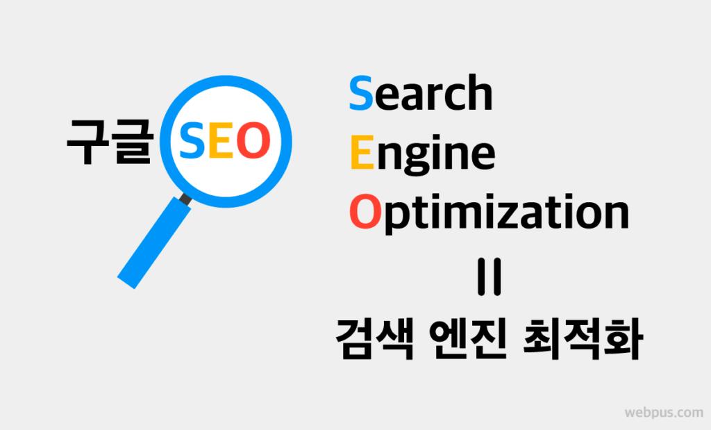 구글 검색 엔진 최적화