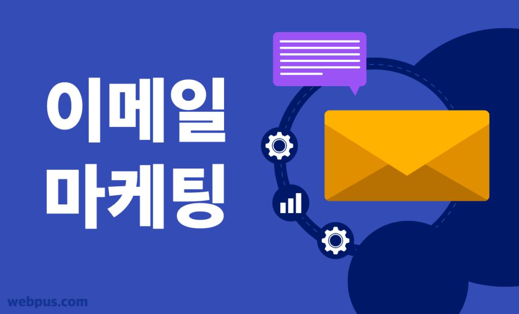 이메일 마케팅 전략