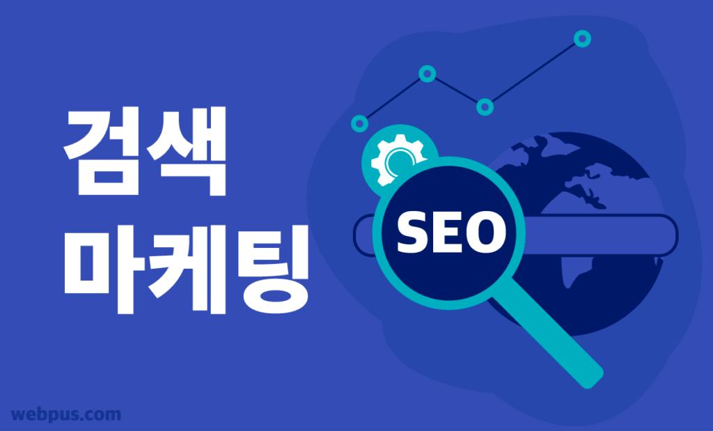 SEO 검색 마케팅 전략