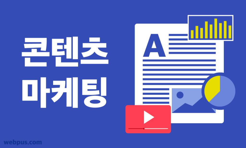 콘텐츠 마케팅 전략