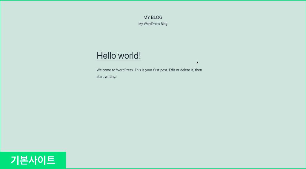 워드프레스 기본 사이트